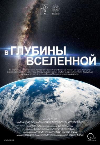 В Глубины Вселенной