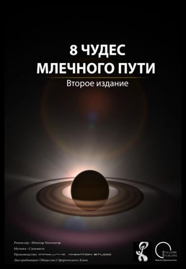 8 Чудес Млечного пути