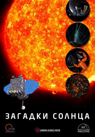 Загадки Солнца