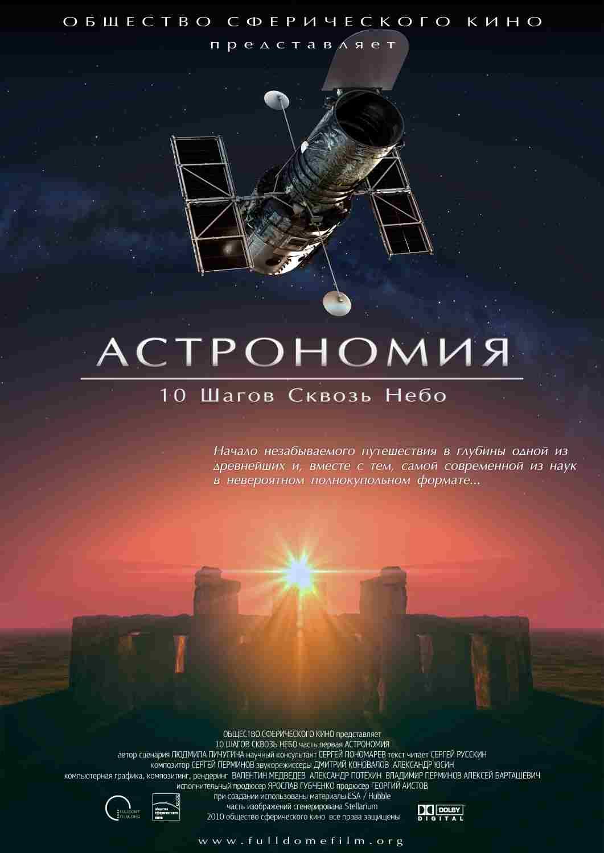 Астрономия. 10 Шагов Сквозь Небо, шаг первый