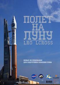 Полет на Луну. Миссии LRO и LCROSS.
