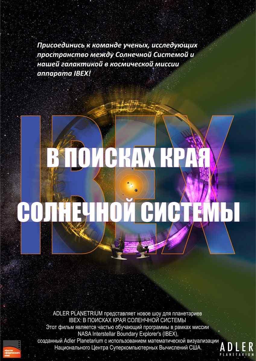 IBEX. В поисках края солнечной системы