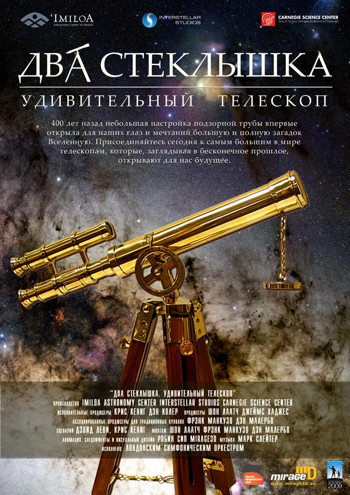 Удивительный телескоп